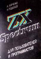 ZX Spectrum для пользователей и программистов