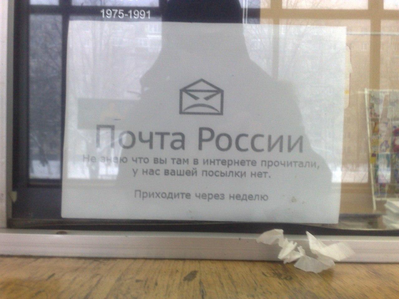 Прикольная картинка почта россии, прикольные картинки