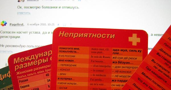 Я из России