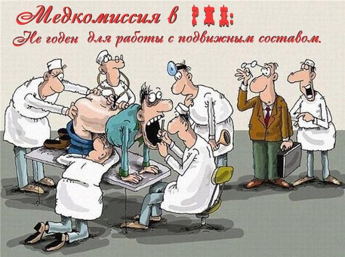 Смешные картинки про больницу и врачей