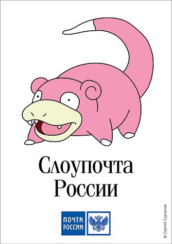 Russian postal service works like slowpoke