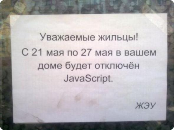 [будет отключён JavaScript]