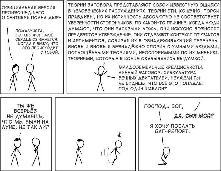 теории заговоров (xkcd)