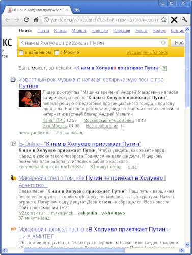 Яндекс не может найти песню про Путина? Что я делаю не так?
