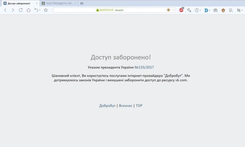 Закрытие запорожского порносайта