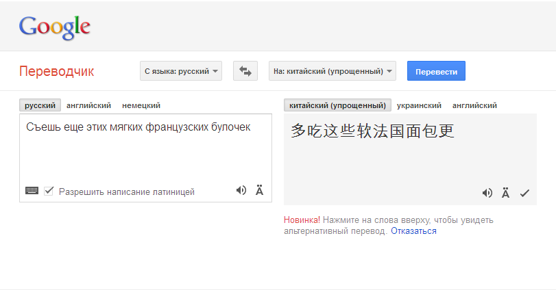 Google Translate multilanguage