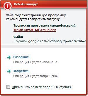 Вирус на Google.com