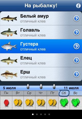 main screen with a list of fish and a calendar