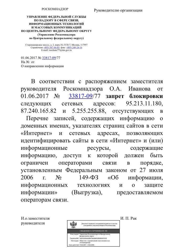 Уведомление о запрете блокирования IP-адресов Вконтакте и Яндекса