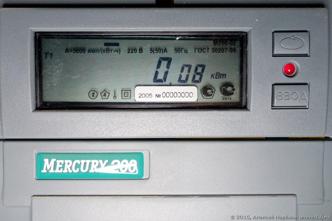 Остановился счетчик на электричество что делать 52