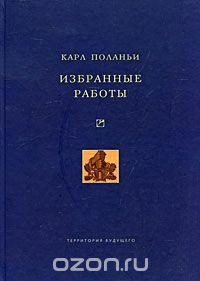 [Karl Polanyi.  Selected Works.]