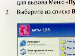 ыггы 123