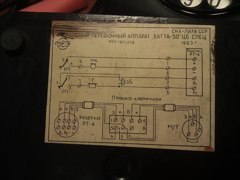 Телефоны дисковые схемы