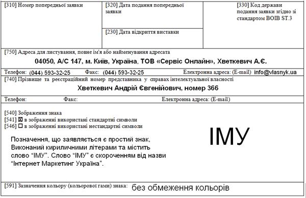 образец заполнения заявление на регистрацию товарного знака