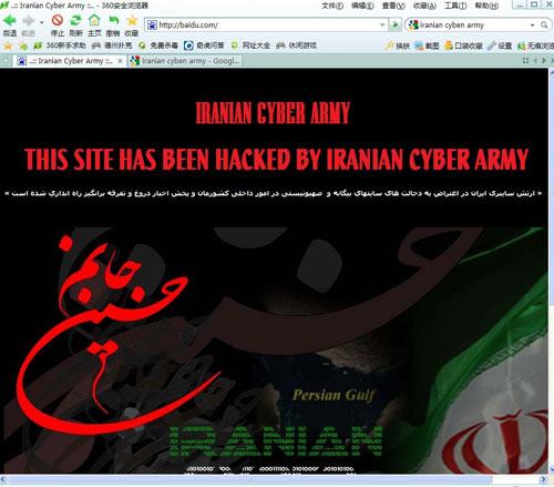 Крупнейший китайский поисковик Baidu.com хакнули иранские хакеры