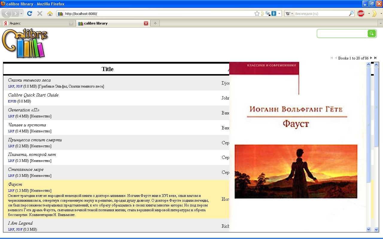 Конвертер программ для электронных книжек