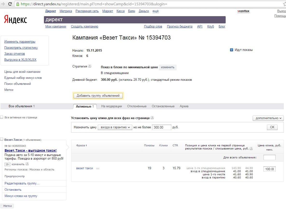 Цена клика в яндекс директ 100 рублей сертификат контекстная реклама