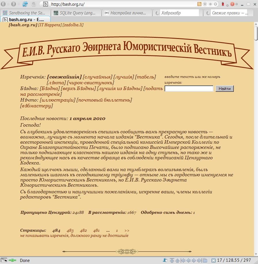 [скриншот bash.org.ru 1 апреля 2010 года]