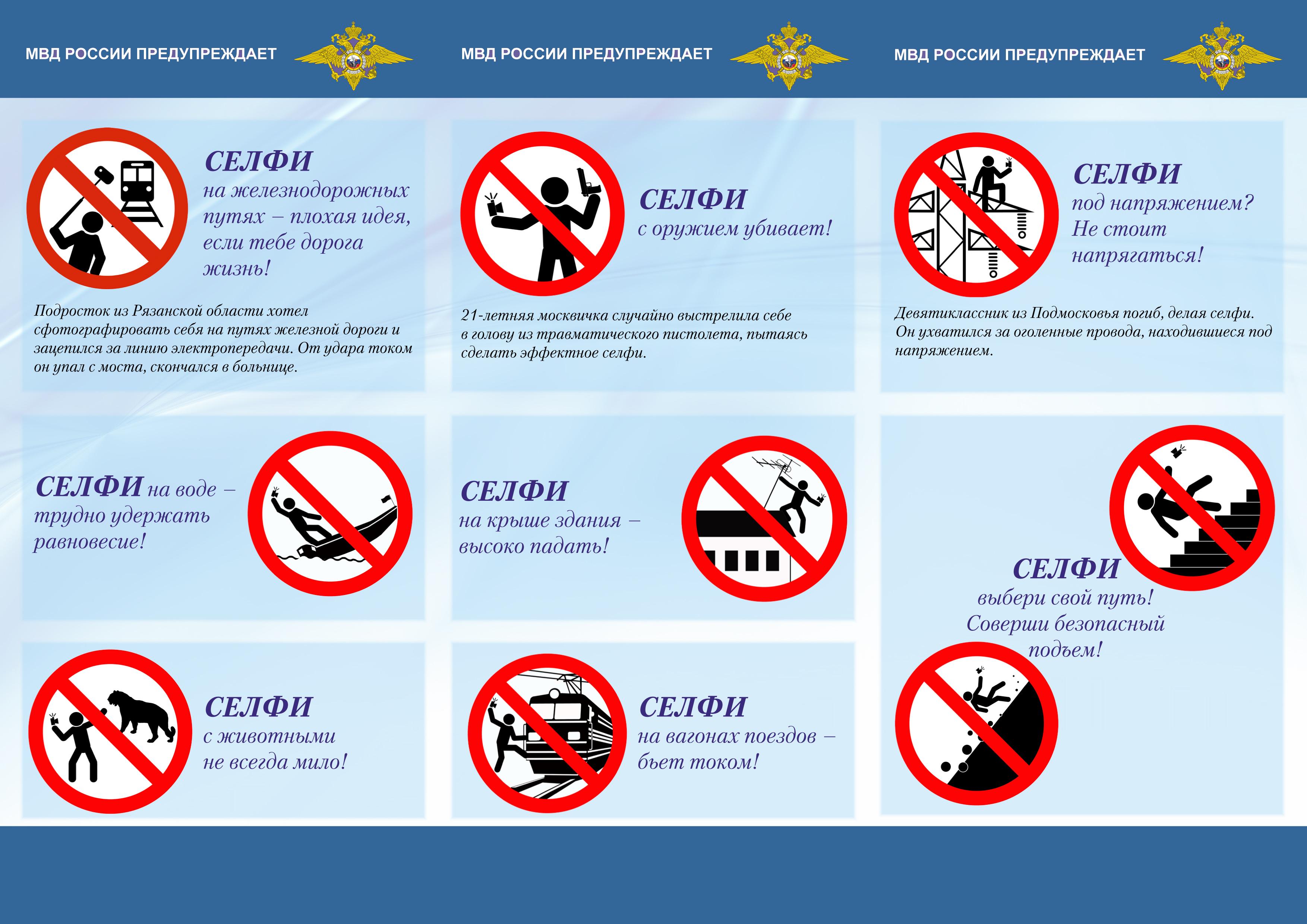 МВД России выпустило памятку о том, как безопасно делать селфи