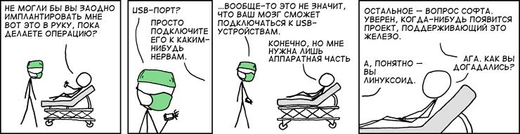 http://xkcd.ru/644/