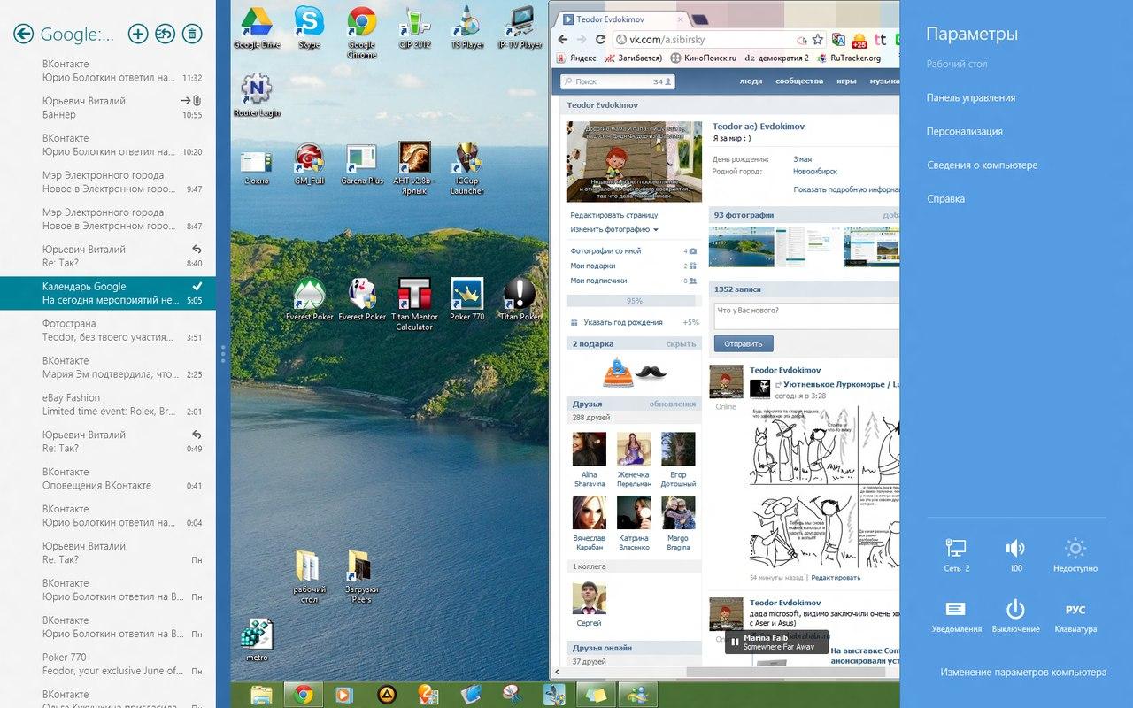 Как на windows 8 сделать обычный пуск