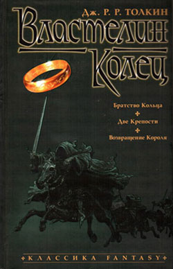 Джон Рональд Руэл Толкиен книги