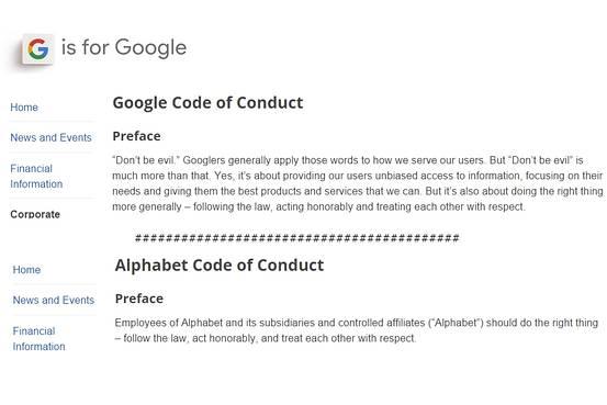 Вместо того, чтобы «не быть злом» «Google» теперь «делает правильные вещи»