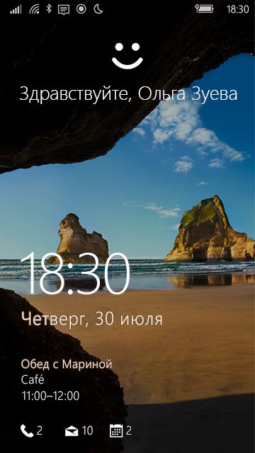 Windows Hello Lock Screen Image