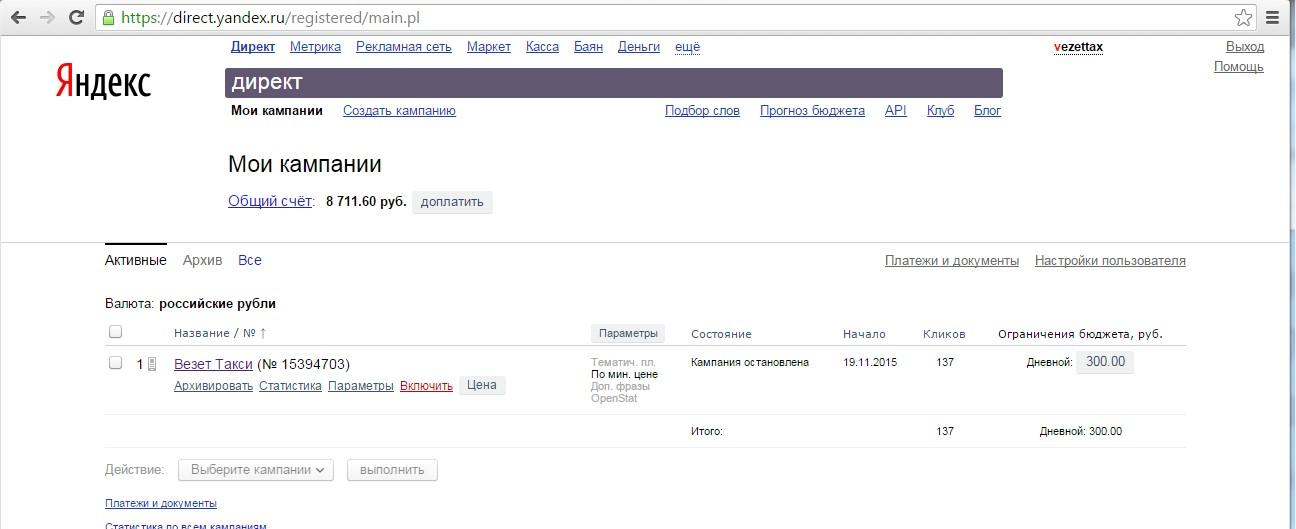 Реклама такси в яндекс директ свой сайт отлично поможет интернет реклама поисковая оптимизация использовать еще