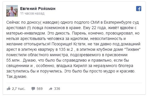 Блогера арестовали на 2 месяца за ловлю покемонов в храме