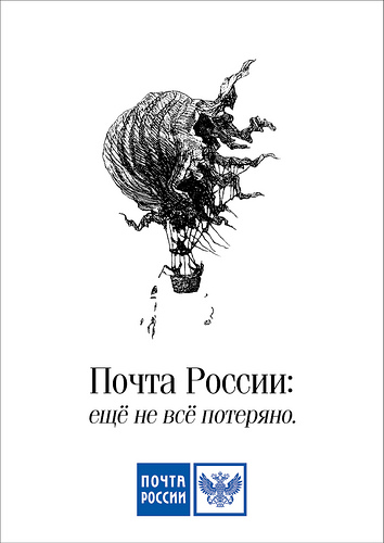 russian post 4