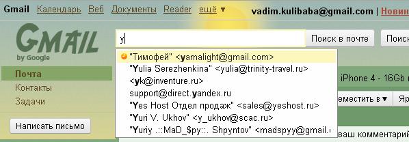 При клике - письма в текущей активной папке должны фильтроваться по данному контакту