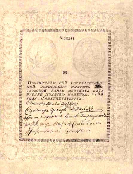 Эссе из истории российских денег 3139