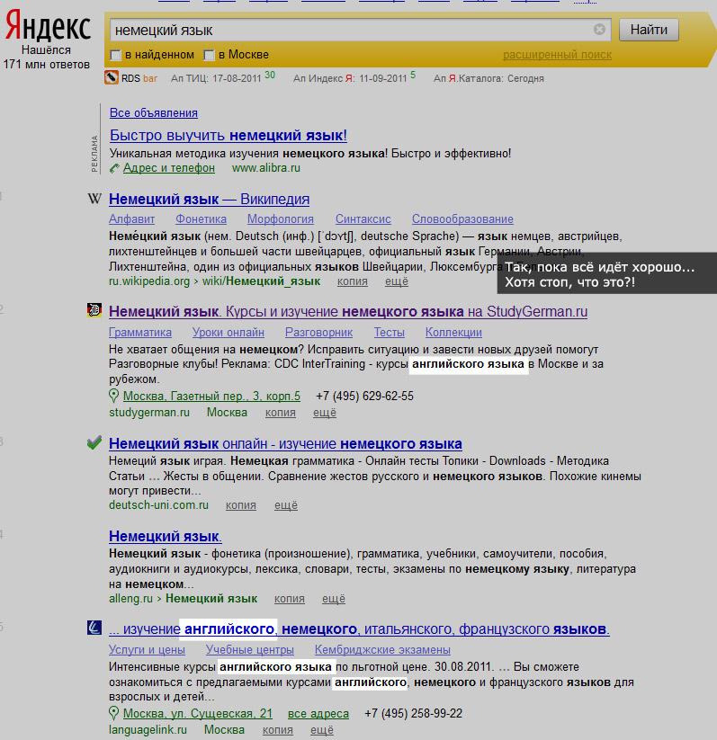Поисковая выдача ПС Яндекс по запросу: Немецкий язык