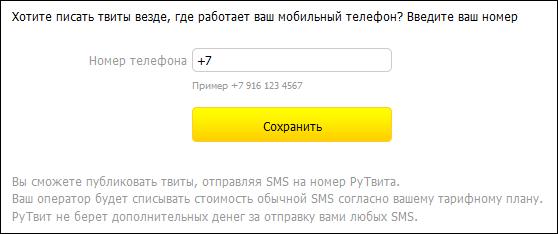 Отправка смс по москве 916