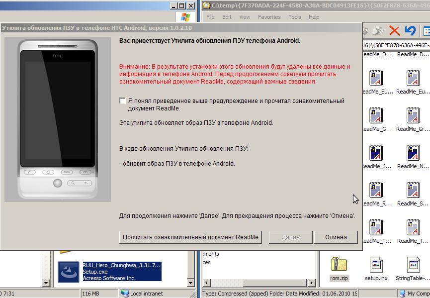 Инструкция По Самостоятельному Переводу Android Прошивок