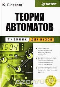 Старенькую книжку по электронике
