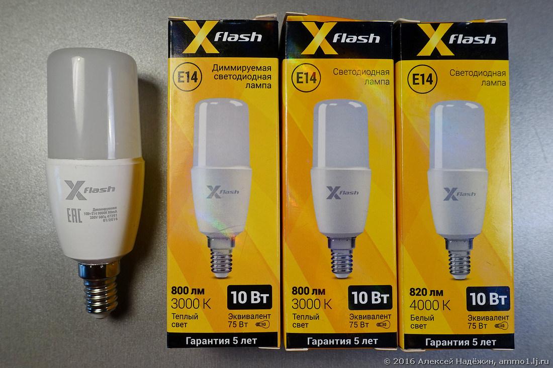 Сверхяркие светодиодные диммируемые «пальчики» X-Flash TC