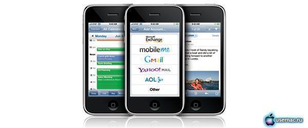 Новая прошивка для iPhone - 2.1