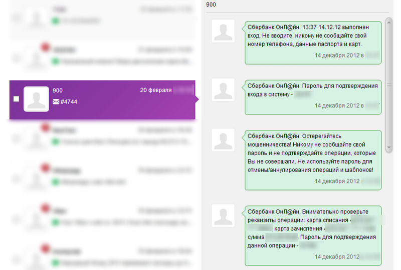 Новый сервис от МегаФон чтение удаленных СМС geektimes Выводы
