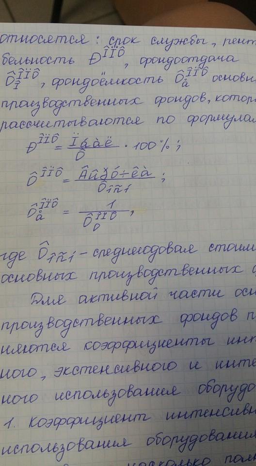 Студентка из Пензы сдала рукописный реферат со слетевшей  Студентка из Пензы сдала рукописный реферат со слетевшей кодировкой