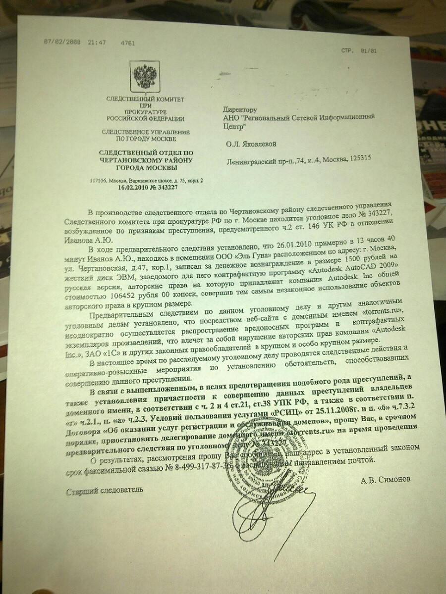 Law enforcement letter requesting to suspend domain name delegation