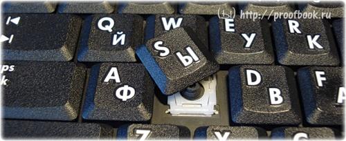как починить клавишу на ноутбуке