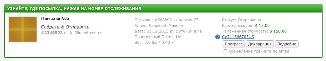 Скриншот 2015-12-28 02.39.41