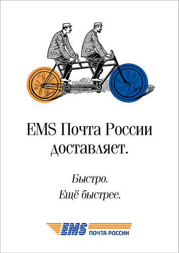 russian post 6