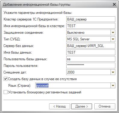 1с сервер настройка ssd обновления в релизах 1с