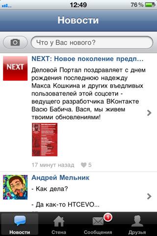 Скачать музыку с Вк бесплатно онлайн Слушать Вконтакте
