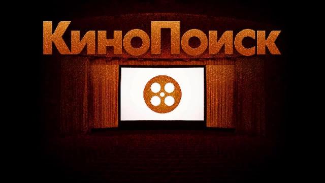 Кинопоиск Скачать - фото 10