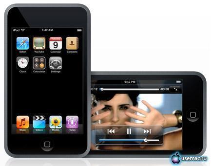 Текущий iPod Touch