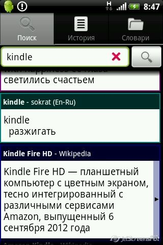 бесплатные словари